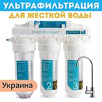 Фильтр ультрафильтрации Organic Smart Ultra EXPERT для жесткой воды, фото 1