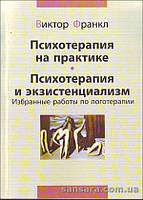 "Франкл Виктор ""Психотерапия на практике. Психотерапия и экзистенциализм"""