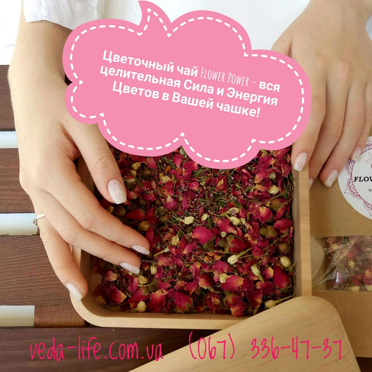 Чай цветочный Flower Power/Сила Цветов ЭКСТРА, цветочная чайная композиция, 15 грамм