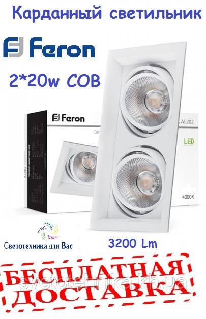 Карданный светильник FERON AL202 2*COB 20w белый 4000К