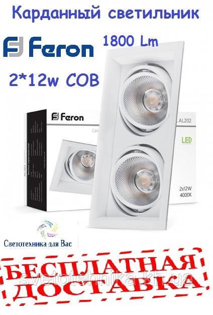 Карданный светильник FERON AL202 2*COB 12w белый 4000К