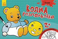 Водна розмальовка : Казки (у)(14.9)(Л734016У)