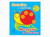 Мозаїка з наліпок: Кружечки. Для дітей від 2 років (р/у)(14.9)(К166015У/К19718У)