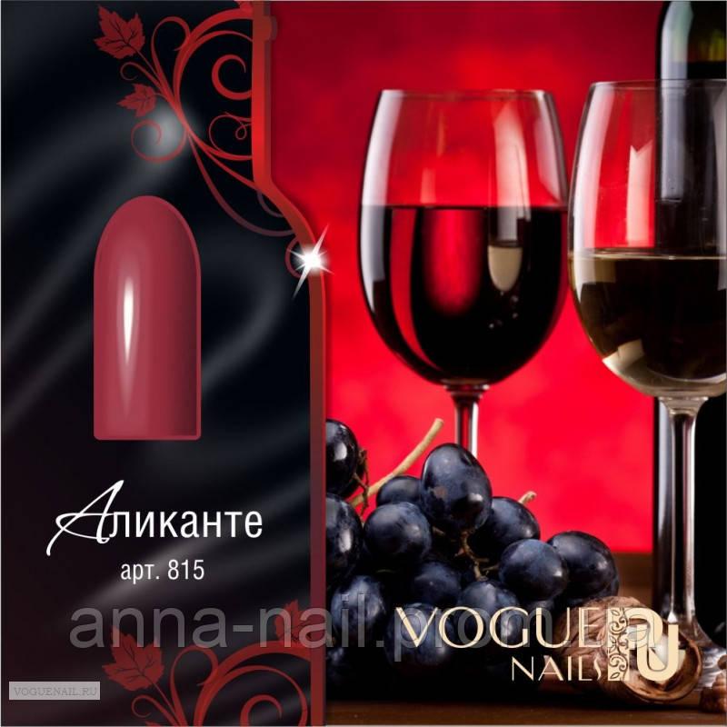 Гель лак Аликанте Vogue Nails коллекция Вкус вина