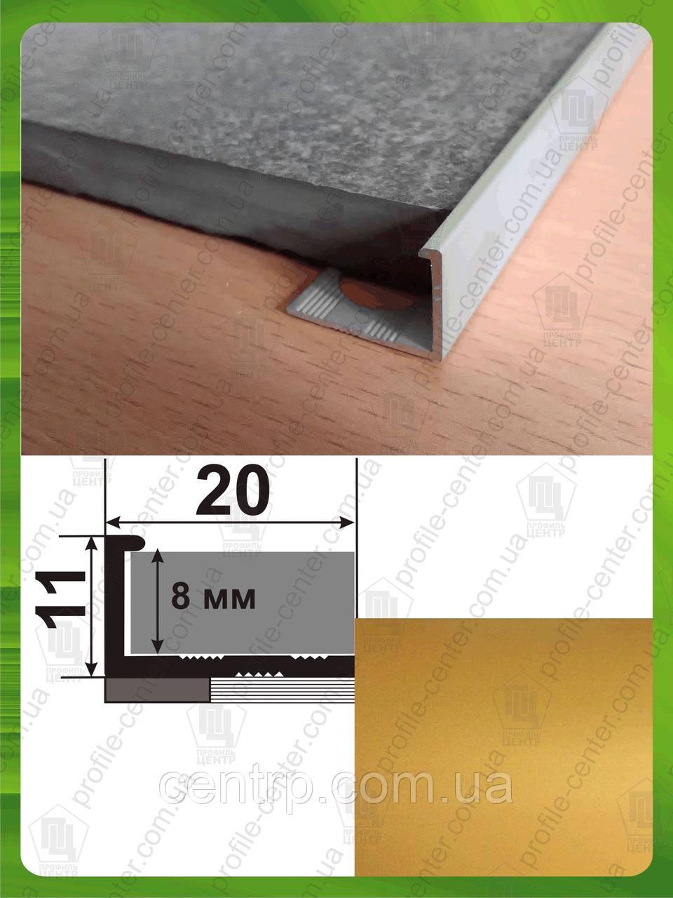 Алюминиевый Г-образный профиль для плитки до 8 мм АП10 L-2.7 м Золото (анод)