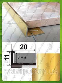 Алюминиевый Г-образный профиль для плитки до 8 мм АП10 L-2.7 м Золото полированное (анод)