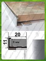 Торцевой профиль на плитку до 8 мм. АП 10 L-2.7 м. Полированный