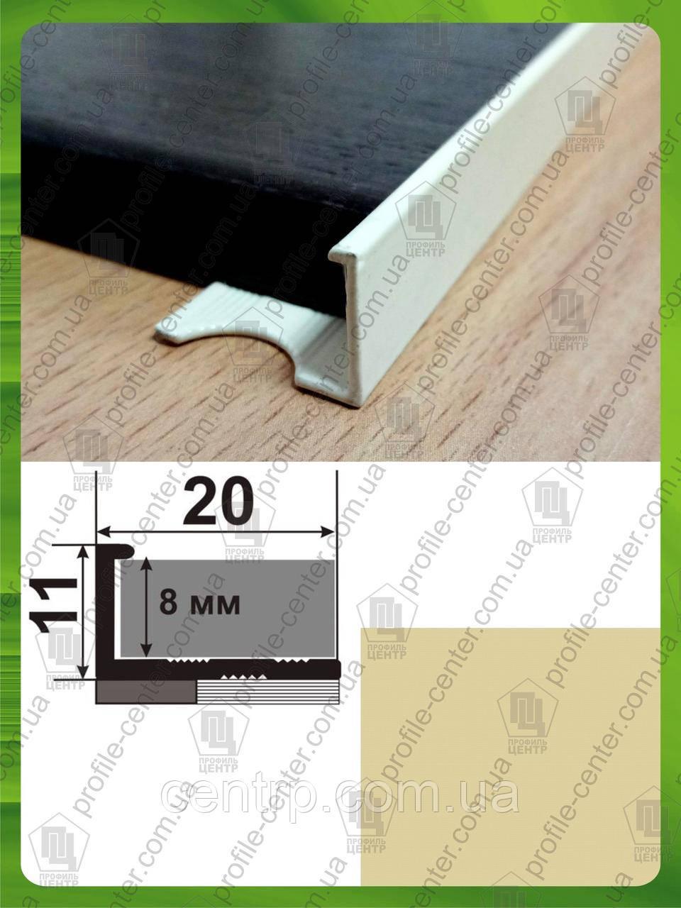 Алюминиевый Г-образный профиль для плитки до 8 мм АП10 L-2.7 м Слоновая кость (краш)