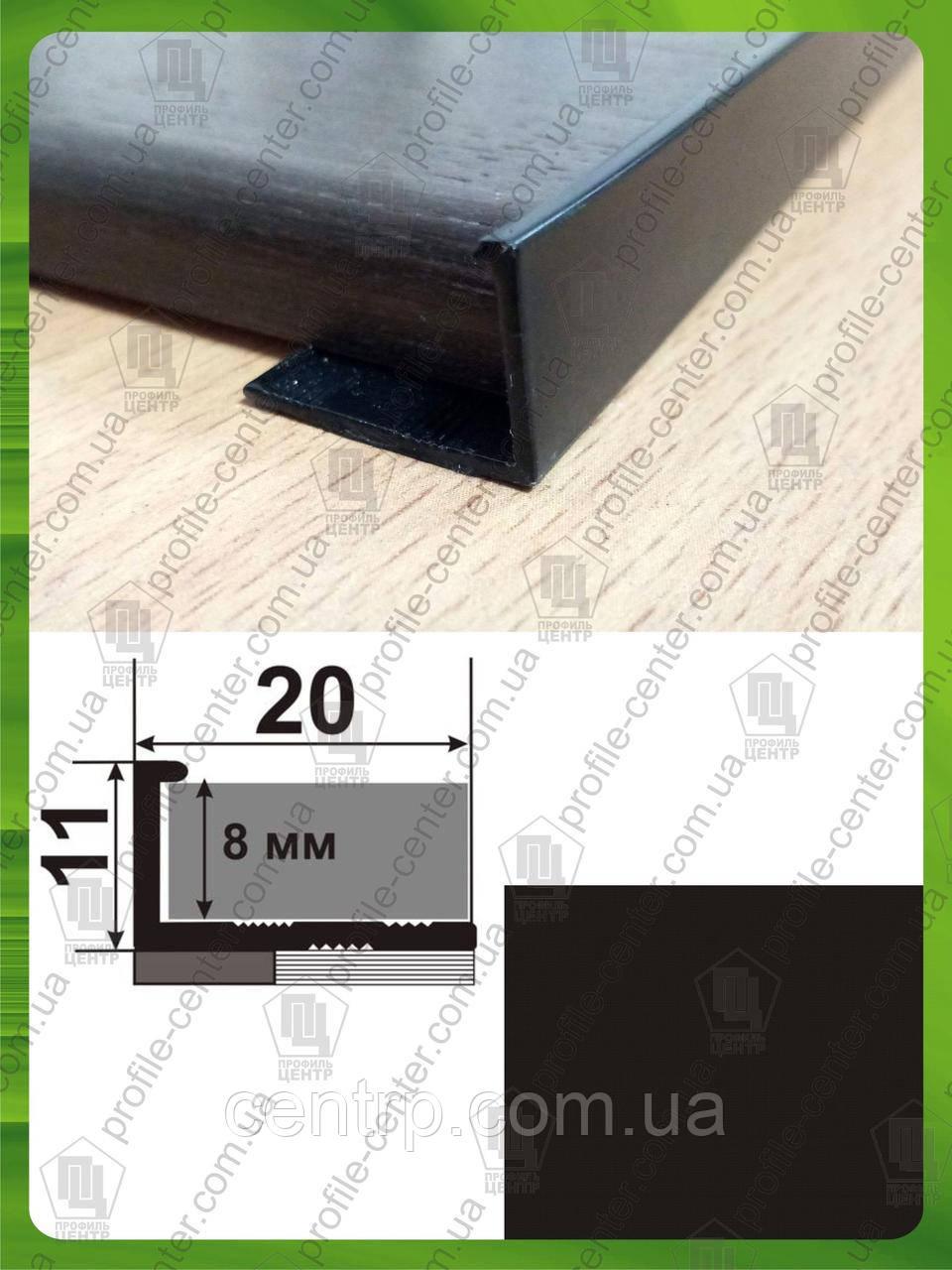 Алюминиевый Г-образный профиль для плитки до 8 мм АП10 L-2.7 м Черный (краш)