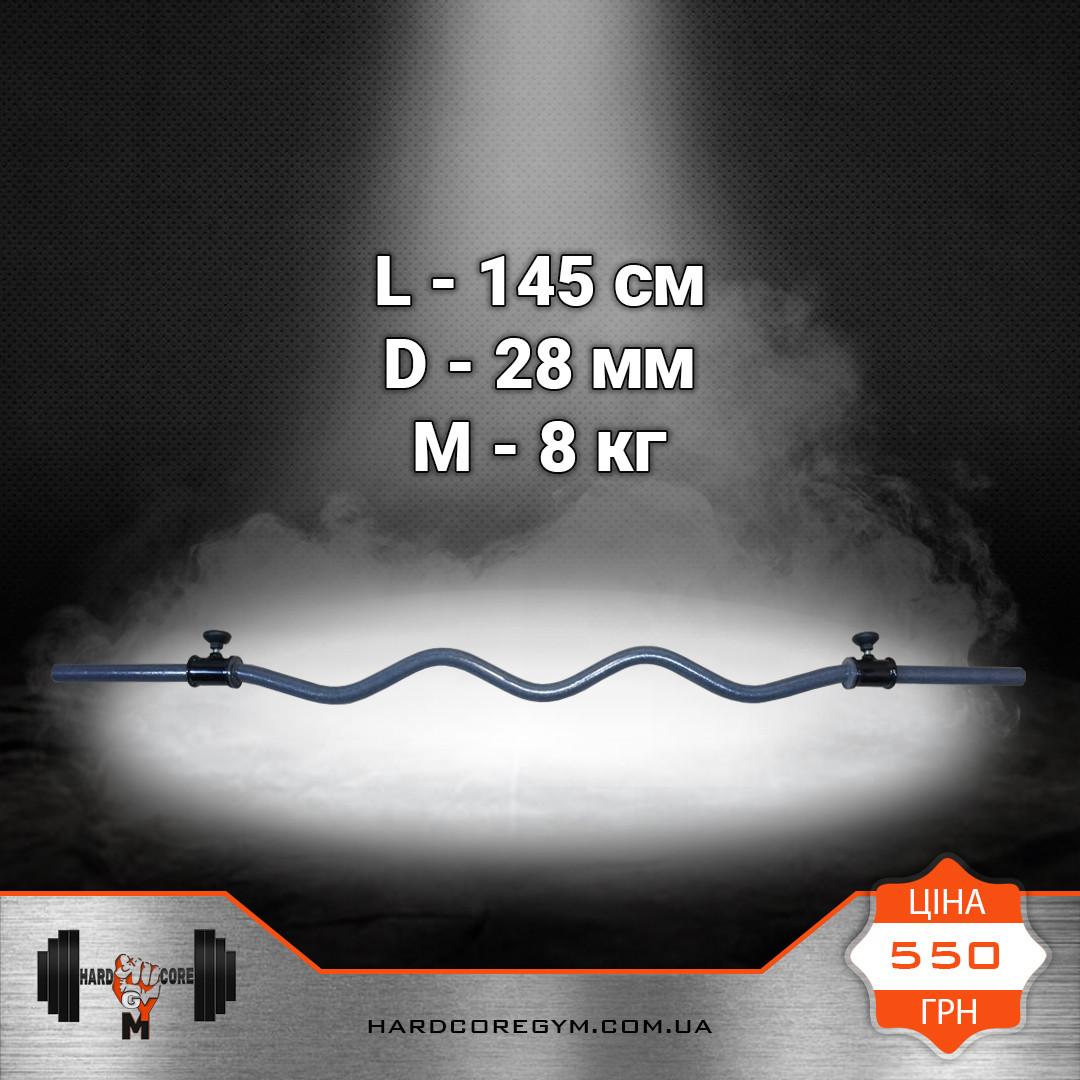 Гриф для штанги W - подібний. 145 см \ 28 мм