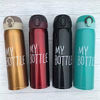 Термос Термокружка My Bottle ( май ботл ) 500 мл