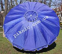 Зонт торговый, садовый 3м с клапаном 16 спиц. Усиленный зонт для торговли на улице. Синий!