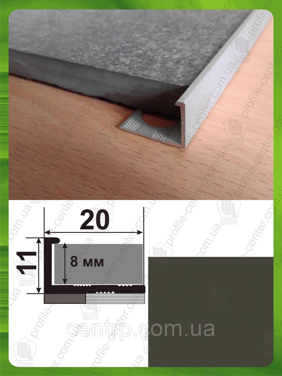 Алюминиевый Г-образный профиль для плитки до 8 мм АП10 L-2.7 м Бронза оливка (краш)