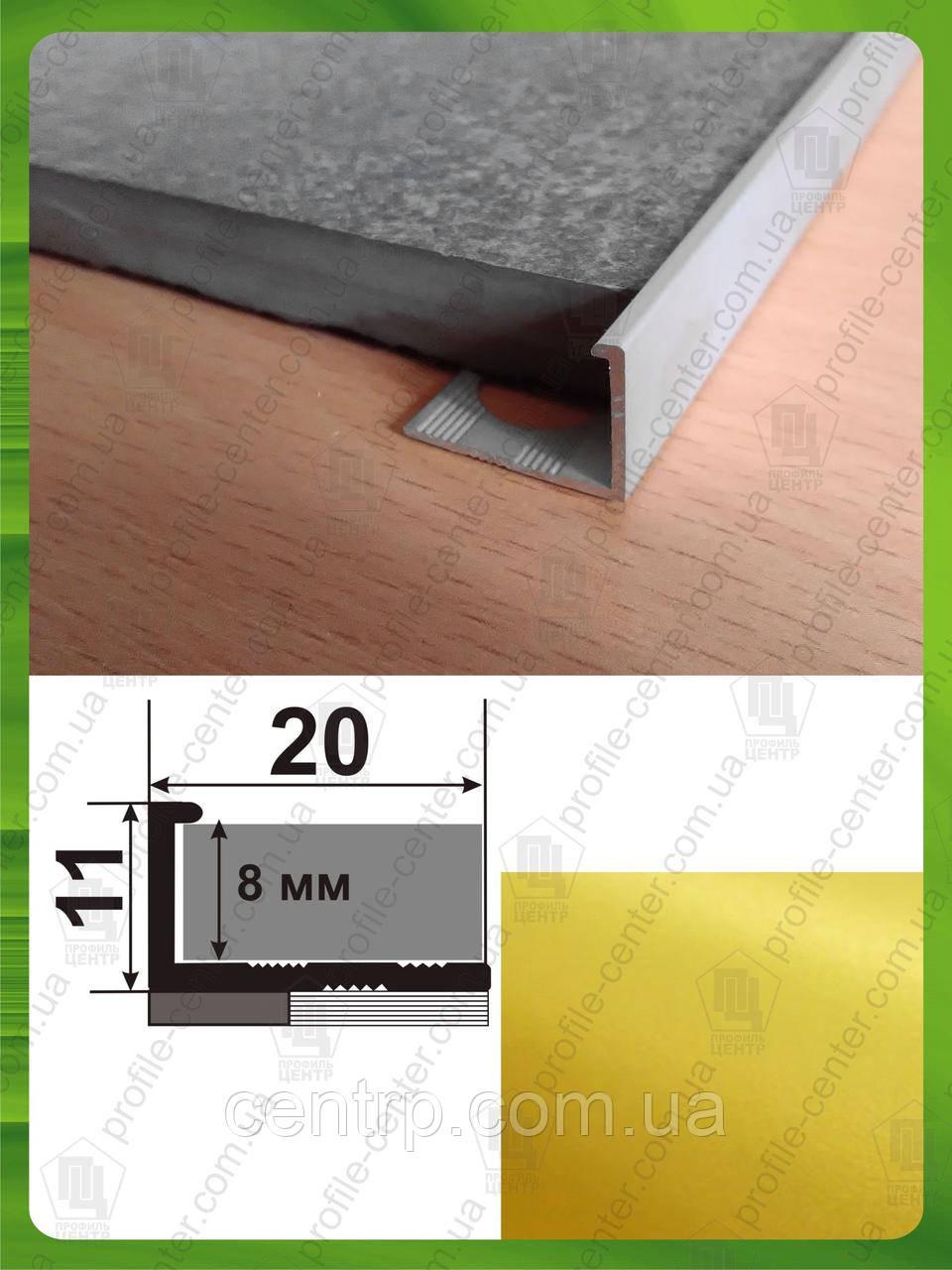 Алюминиевый Г-образный профиль для плитки до 8 мм АП10 L-2.7 м Золото металлик (краш)