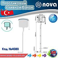 Сливной пластиковый подвесной бачок для унитаза с боковым механизмом спуска воды NOVA Plastik 4080
