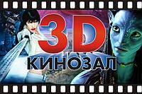 Комплект МОБИЛЬНОГО 3D кинотеатра на 50-60 мест (пассивное 3D)
