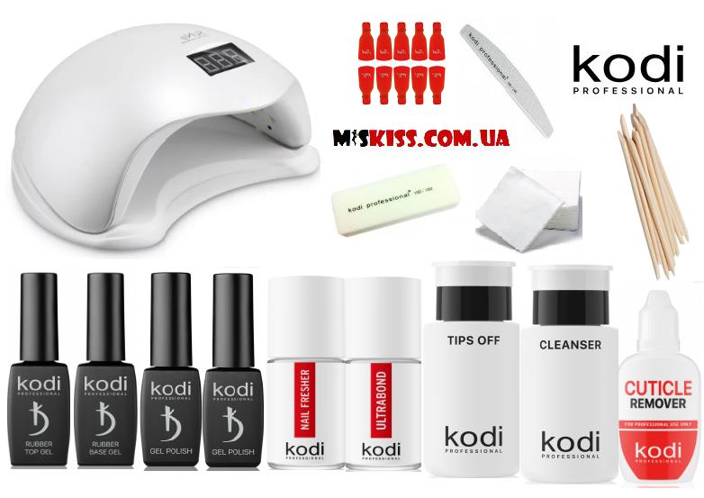 Стартовый набор Kodi Professional для покрытия гель-лаком + Лампа Sun5  Led+UV 48 W