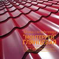 Металлочерепица MONTERREY глянцевая 0,45 (1200/1120) КОРЕЯ DONGBU STEEL