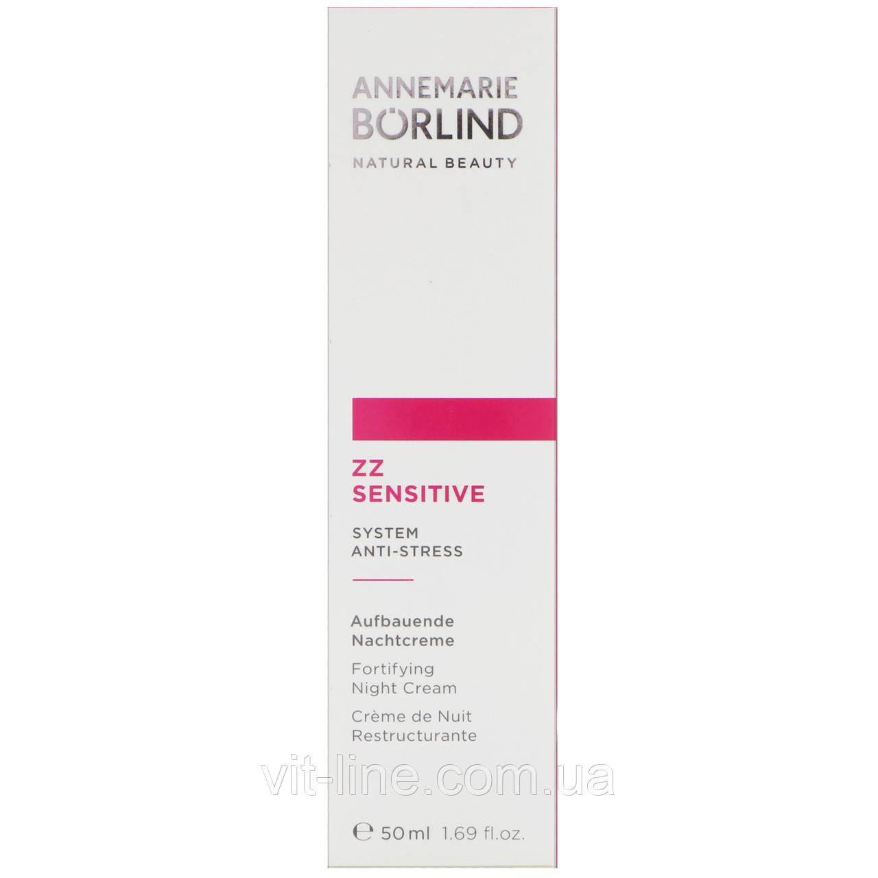 AnneMarie Borlind, Ночной крем ZZ  Sensitive для чувствительной кожи (50 мл)