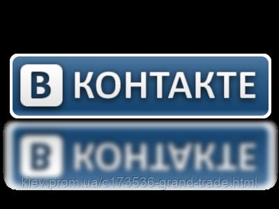 Мы теперь Вконтаке