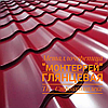Металлочерепица MONTERREY глянцевая 0,4 (1200/1120) КОРЕЯ DONGBU STEEL