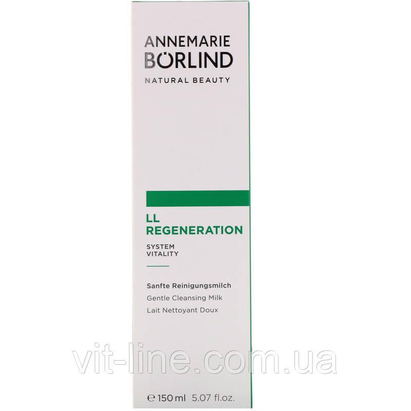 AnneMarie Borlind, «LL восстановление», очищающее молочко (150 мл)