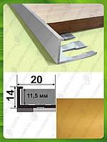 Гибкий Г - профиль для плитки 10-12 мм L-2.7м. АПГ 12. Золото (анод)