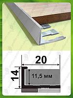 Гибкий Г - профиль для плитки 10-12 мм L-2.7м. АПГ 12.