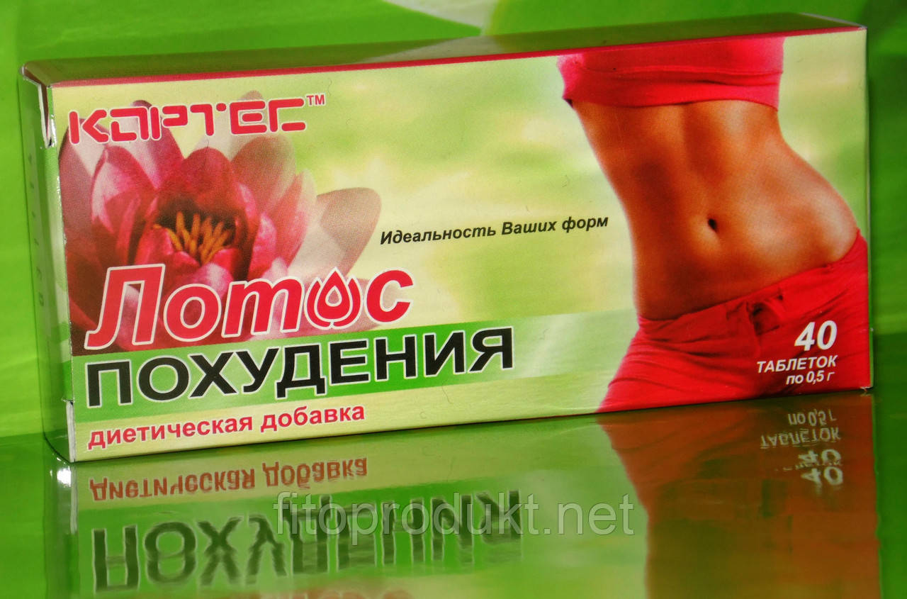 ЛОТОС похудения добавка диетическая – решение проблемы избыточного веса №40 Кортес