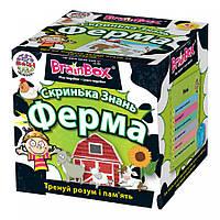 Скринька знань. Ферма (Brainbox) (98347)
