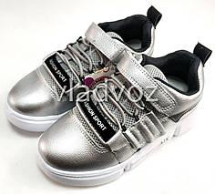 Детские кроссовки для девочки на девочек серебристые 33р.