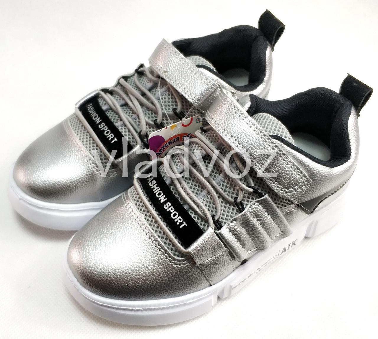 Детские кроссовки для девочки на девочек серебристые 35р.