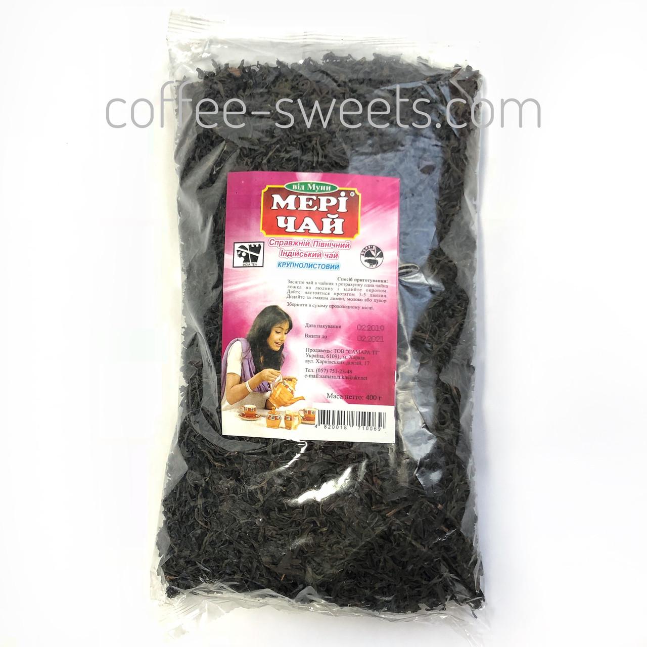 Чай индийский черный Мери Чай (крупнолистной) 400 гр