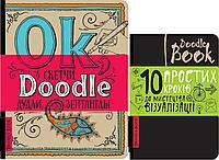 Дудлинг для начинающих Дудлбуки Ок Дудли Скетчi Зентангли+10 простых шагов скетчбук (украинский язык)