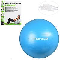 Мяч для фитнеса-75см MS 1577 Фитбол 3 цвета HN KK