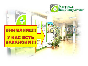 Работа в сети аптек Ваш Консультант. Большой выбор вакансий.