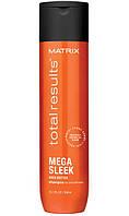 Шампунь для разглаживания непослушных волос Matrix Total Results Mega Sleek Shampoo 300ml
