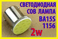 Светодиодные лампы для авто №04 COB белая P21W BA15S 1156A 1073 1093 1095 1129 1141 светодиодная лампочка