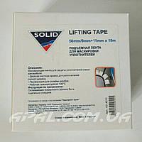 SOLID Lifting Tape Подъемная лента для маскировки уплотнителей (отворотный скотч)