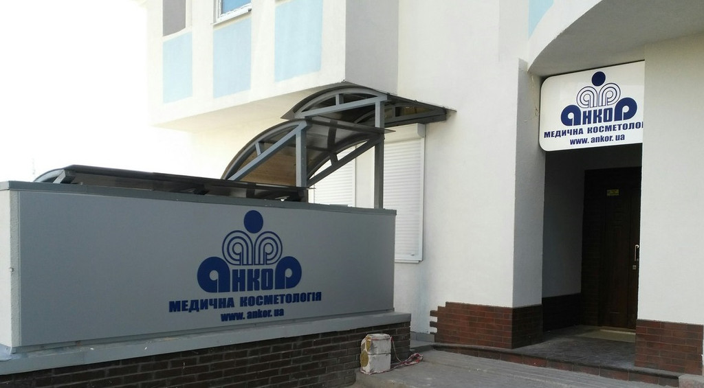 "Клиника ""Анкор"" г. Киев"
