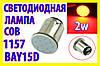 Светодиодные лампы №04-2к COB красная двухконтактная P21 BAY15D T25 светодиодная лампа 12V LED