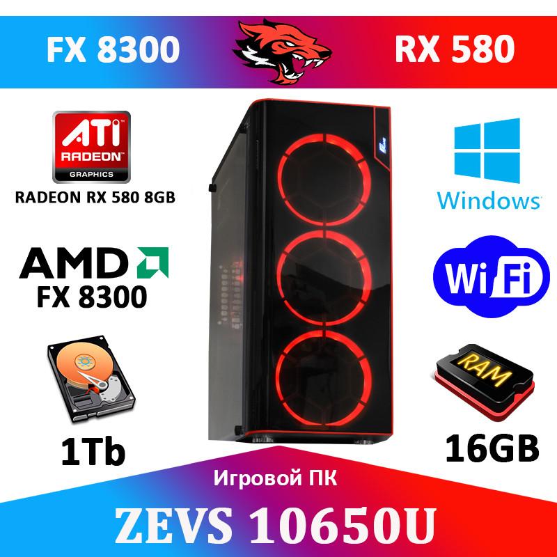 Ультра Игровой ПК ZEVS PC10650U FX8300 +RX 580 8GB