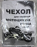 Чехол сиденья HONDA DIO-27