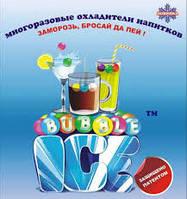 Охладители напитков (многоразовый лед) «Бабл Айс»