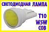 Светодиодные лампы №07б COB белая T10 W5W светодиодная лампа 12V LED светодиод
