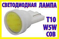 Светодиодные лампы для авто №07б COB белая T10 W5W светодиодная лампа светодиод в габариты приборную панель