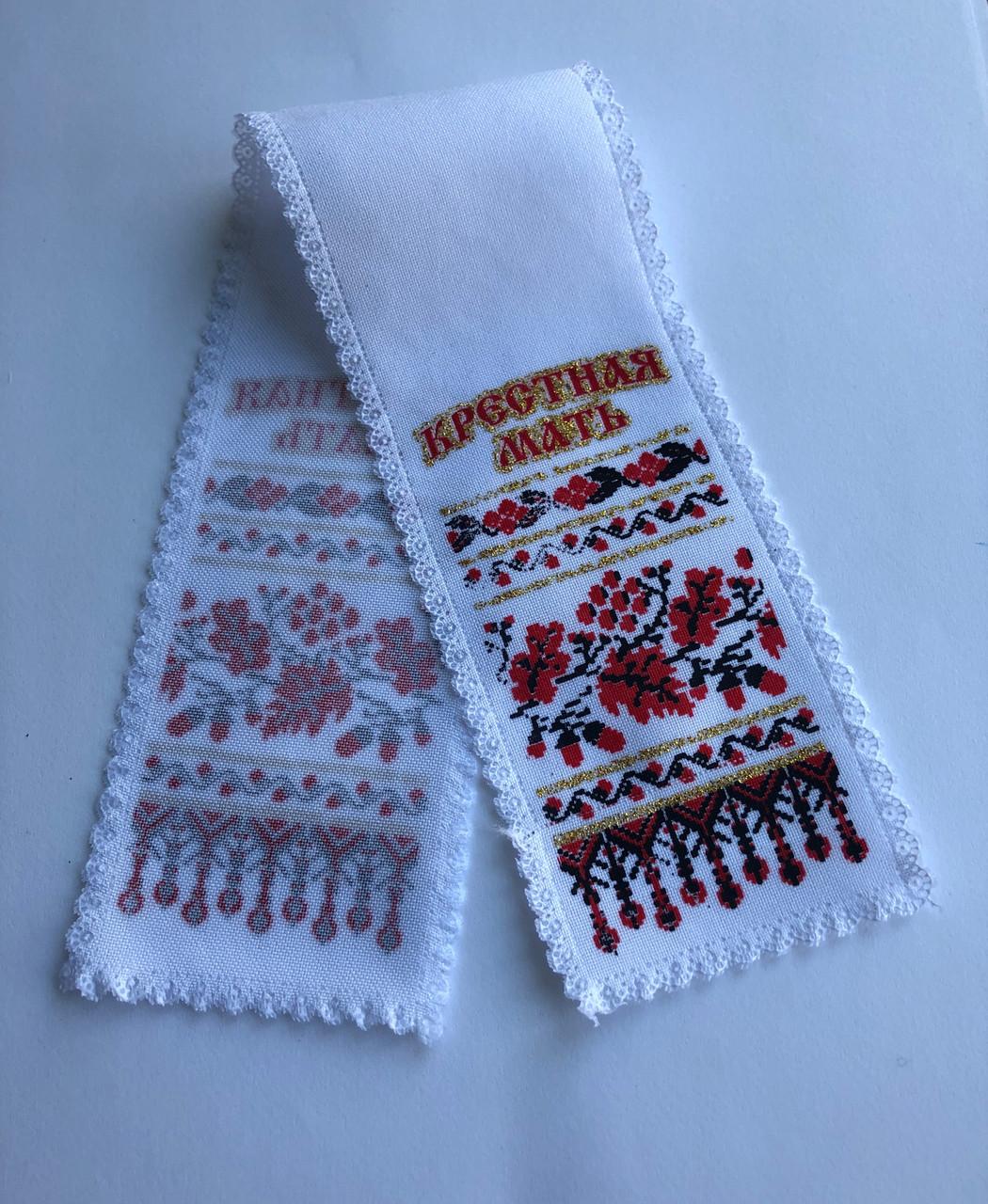 Рушник-мини Значек свадебный Bonita 33х6 см Крестная мать