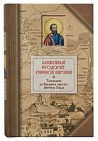 Толкование на четырнадцать Посланий святого апостола Павла. Блаженный Феодорит, епископ Кирский.