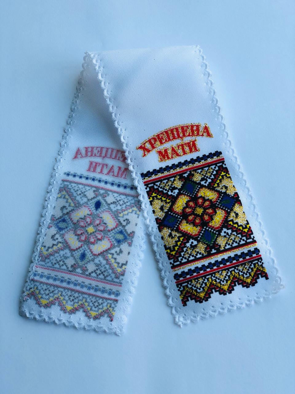 Рушник-мини Значек свадебный Bonita 33х6 см Хрещена мати