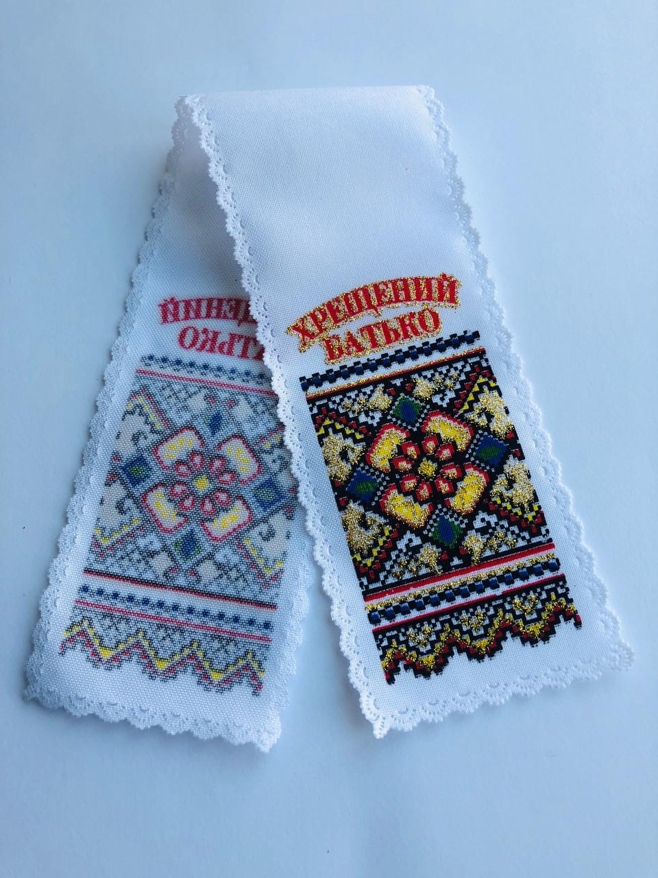 Рушник-мини Значек свадебный Bonita 33х6 см Хрещений батько
